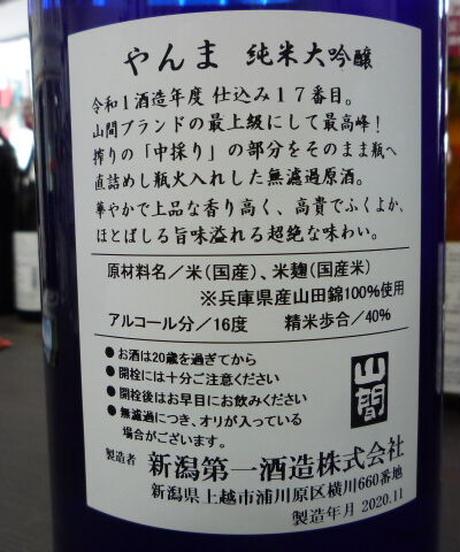 山間 仕込み17号 純米大吟醸 山田錦 中採り直詰め無濾過原酒 1800ml
