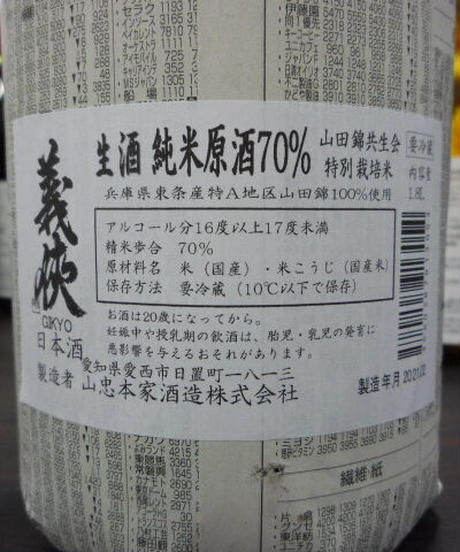 義侠 特別栽培米 純米生原酒70% 1.8L