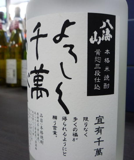 八海山・よろしく千萬あるべし 本格米焼酎25° 720ml