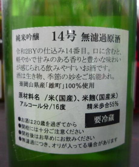 越の白鳥 雄町 純米吟醸無濾過原酒 720ml