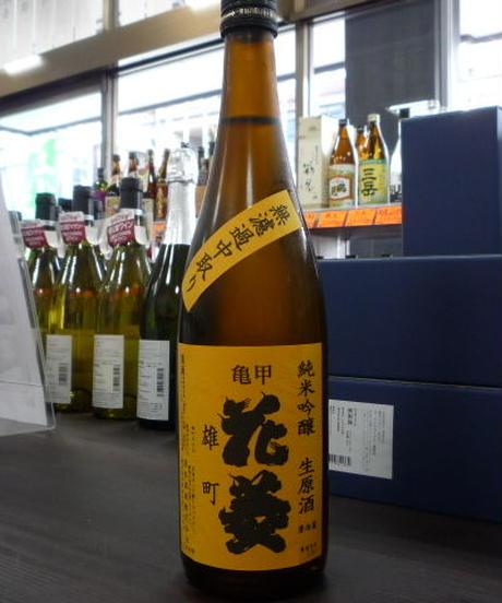 亀甲花菱・雄町 純米吟醸生原酒 無濾過中取り 720ml