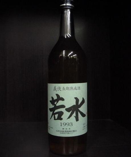 義侠・若水1993 長期熟成酒 720ml