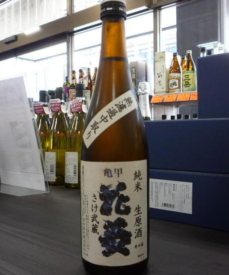 亀甲花菱・さけ武蔵 純米生原酒 無濾過中取り 720ml