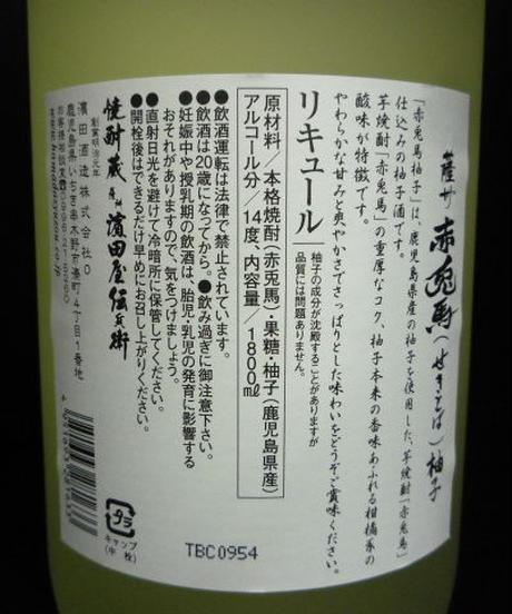 赤兎馬・柚子酒 1.8L