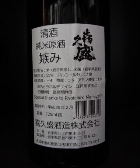 喜久盛・嫉み 純米生原酒 720ml