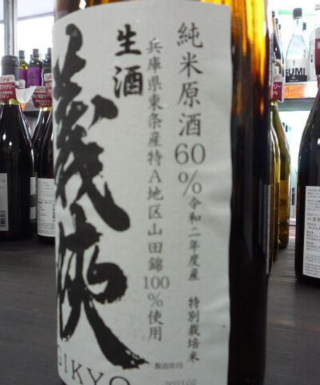 義侠 特別栽培米 田尻農園 純米生原酒60% 1.8L
