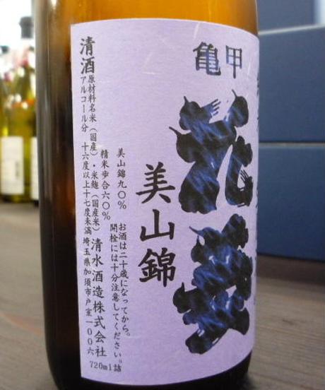 亀甲花菱・埼玉G酵母 純米生原酒 無濾過中取り 720ml