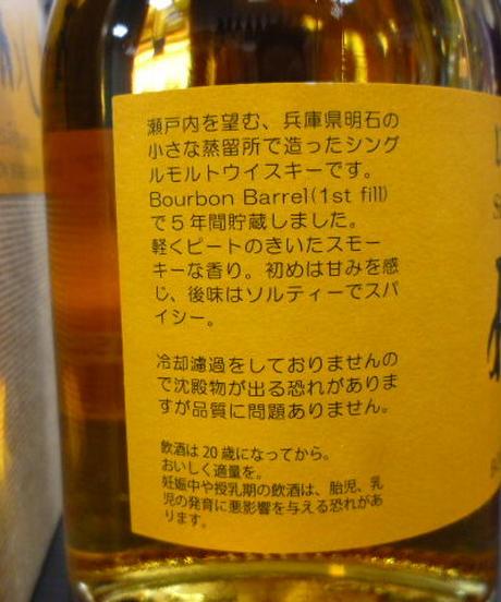 シングルモルトあかし5年 1st fill  Bourbon Barrel 500ml
