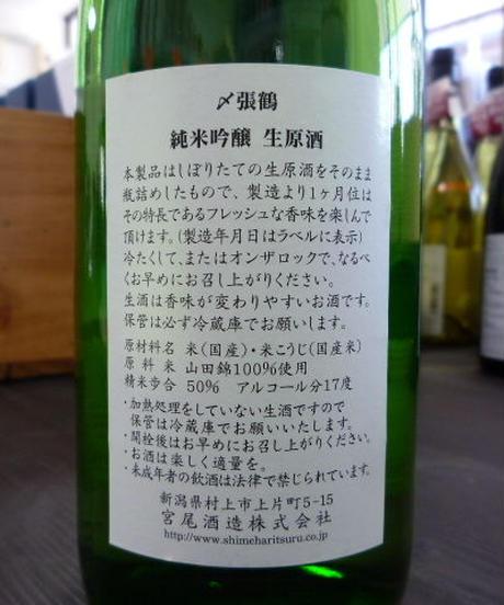 〆張鶴 山田錦 純米吟醸生原酒 720ml