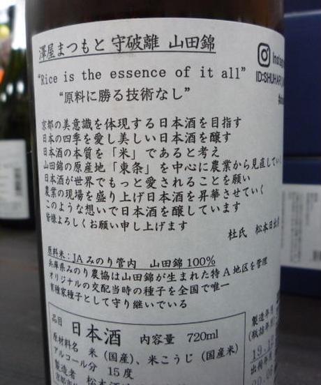 澤屋まつもと・守破離 山田錦 720ml