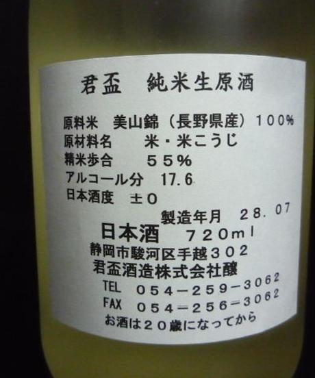 君盃・特別純米生原酒  720ml