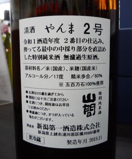 R1BY仕込み2号山間・特別純米酒 中採り直詰め生原酒 1800ml