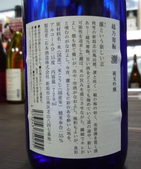 越乃寒梅 灑 純米吟醸 720ml