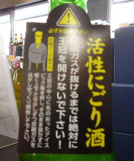 <開栓注意>山間3号・ORI-ORI ROCK 特別純米活性にごり酒 720ml