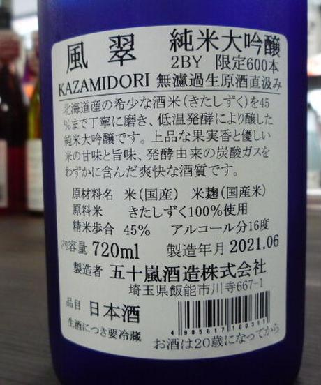 風翠 純米大吟醸 無濾過生原酒直汲み 720ml