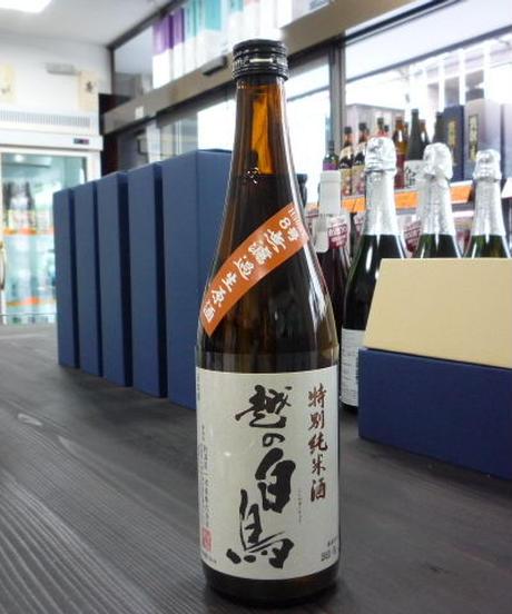 越の白鳥30BY 仕込み8号・特別純米酒 中採り直詰め生原酒 720ml