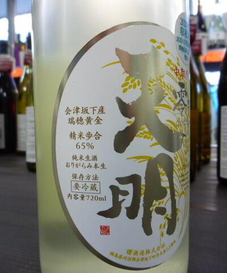 天明・中取り零号 純米生酒滓がらみ 瑞穂黄金 720ml