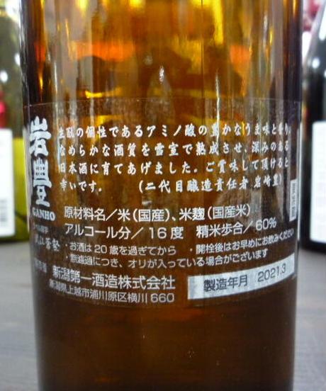 岩豊(がんほ) 特別純米酒 生酛 無濾過原酒 720ml