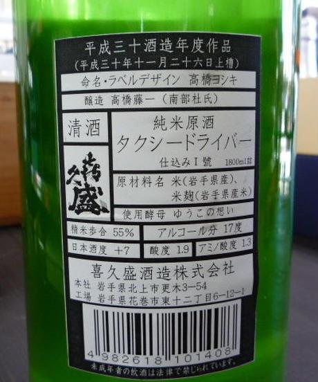 <開栓注意>喜久盛・タクシードライバー おりがらみ純米生原酒 1.8L