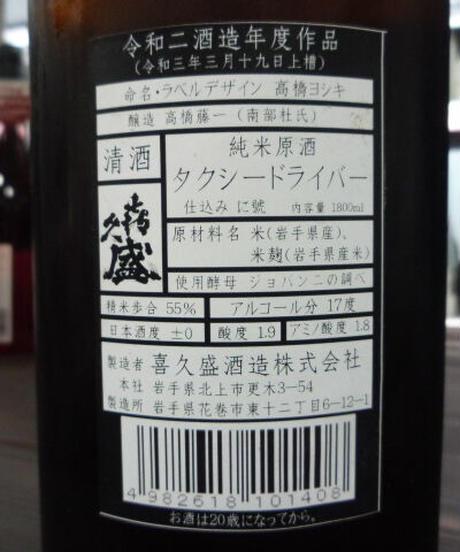 喜久盛 タクシードライバー 純米生原酒 1.8L