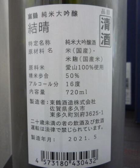 東鶴 結晴 純米大吟醸 愛山 720ml