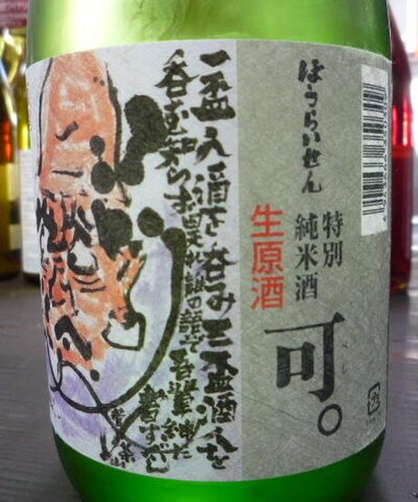 蓬莱泉 可。 特別純米生原酒 720ml