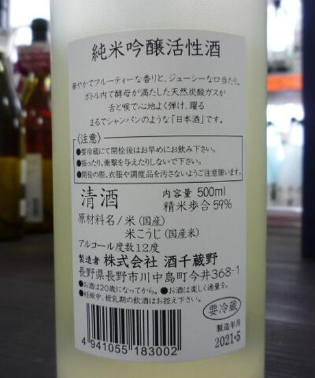 川中島・Fuwarin 純米吟醸活性酒 500ml