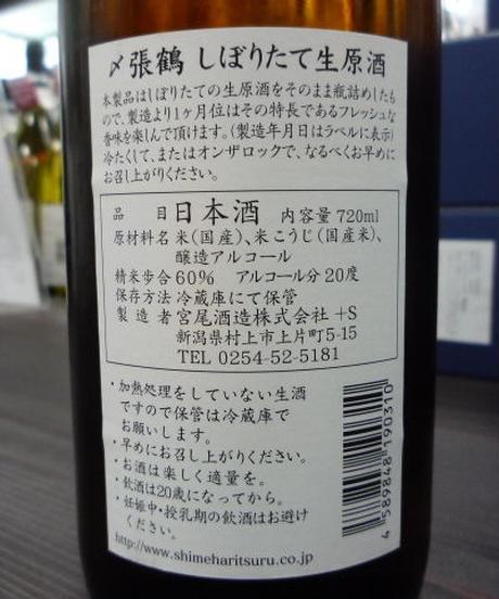 〆張鶴・しぼりたて生原酒 720ml