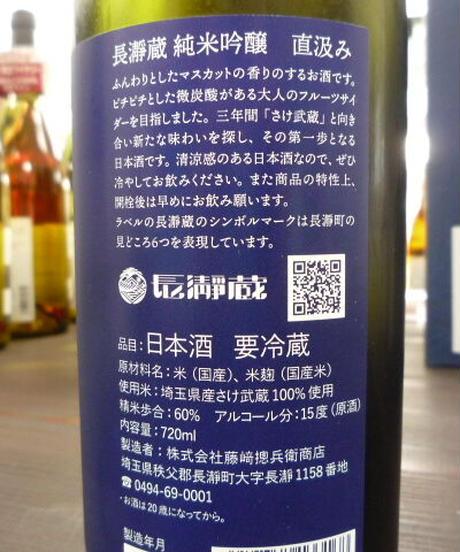 長瀞蔵  純米吟醸直汲み 生原酒 720ml