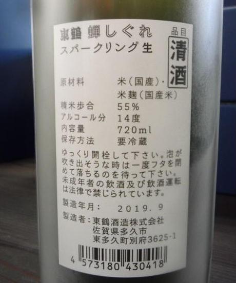 東鶴 蝉しぐれ スパークリング生 720ml