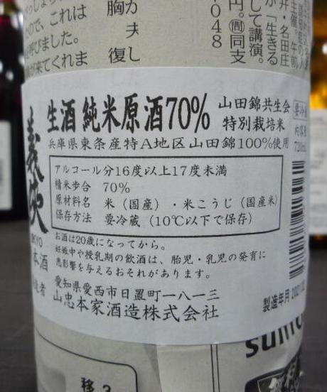 義侠 特別栽培米 純米生原酒70% 720ml