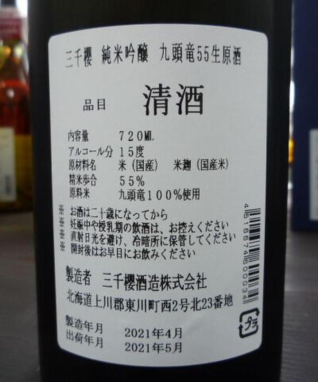 三千櫻 九頭竜55 生酒 720ml