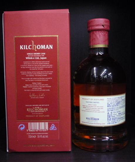 キルホーマン2011・シェリーバット 700ml