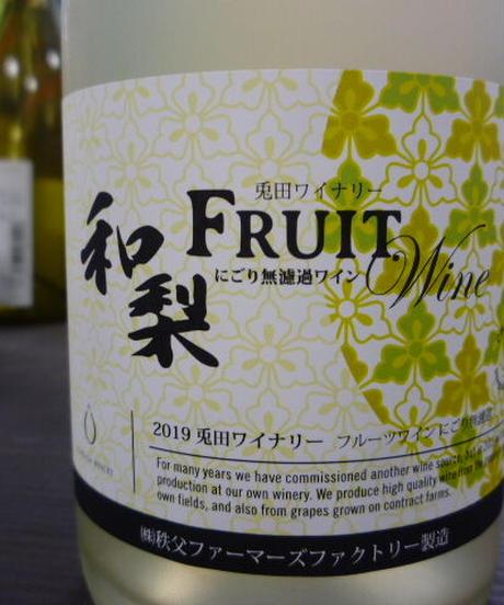 兎田フルーツワイン 和梨にごり無濾過 375ml
