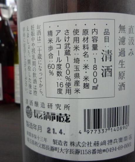 長瀞  直汲み 無濾過純米生原酒 1.8L