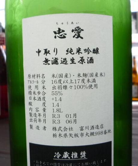忠愛 出羽燦々 中取り 純米吟醸無濾過生原酒 1.8L