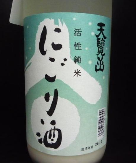 天覧山・純米活性にごり酒 720ml