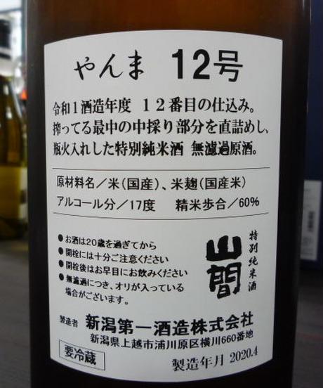 R1BY仕込み12号山間・特別純米酒 中採り直詰め原酒 1800ml