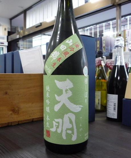 天明・槽しぼり 純米吟醸本生 1.8L
