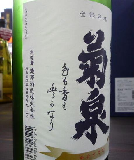 菊泉 純米無ろ過生原酒 1800ml