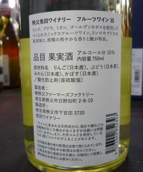 兎田ワイナリー フルーツワイン白 750ml