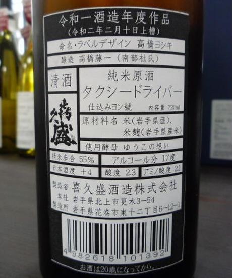 喜久盛・タクシードライバー  純米生原酒 720ml