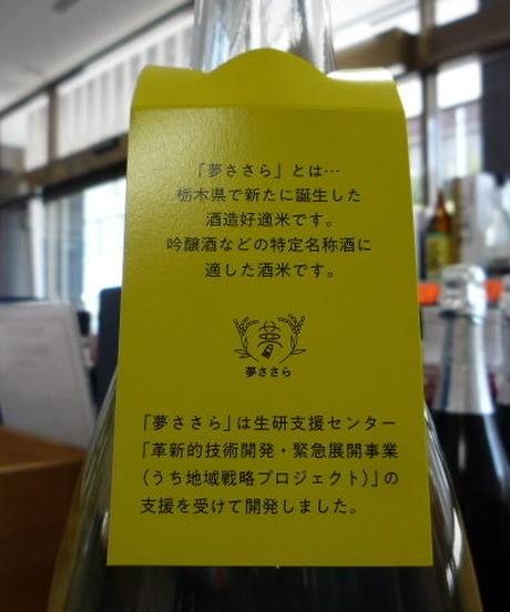 忠愛・夢ささら 中取り純米吟醸無濾過生原酒 1.8L
