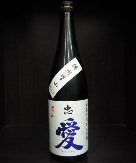 忠愛・播州愛山 中取り 純米大吟醸無濾過生原酒 720ml