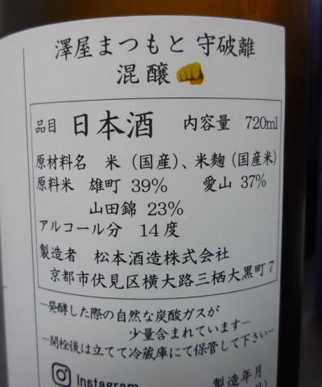 澤屋まつもと・守破離 混醸 720ml