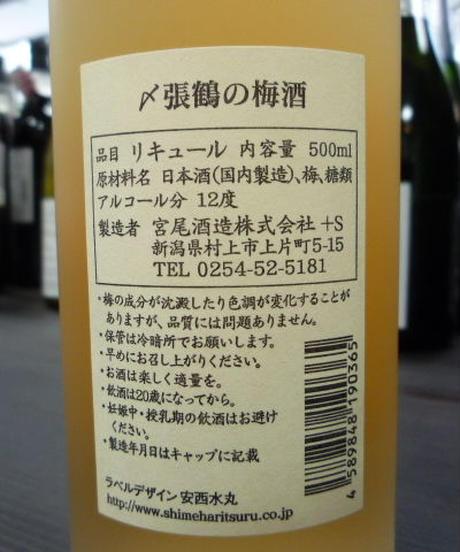 〆張鶴 梅酒 500ml