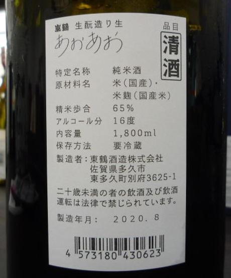 東鶴 あおあお きもと造り生 1.8L