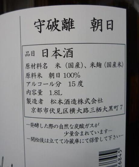 澤屋まつもと・守破離 朝日 1800ml