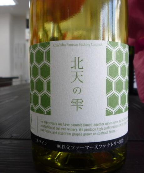 酔いどれ兎ワイン・北天の雫 750ml