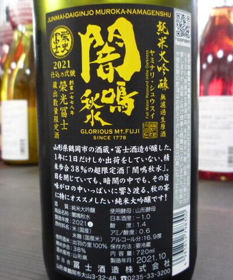 栄光冨士 闇鳴秋水 純米大吟醸無濾過生原酒 720ml